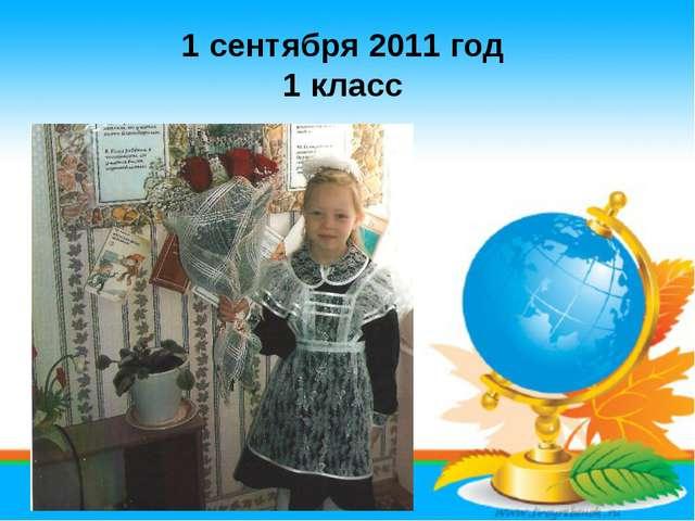 1 сентября 2011 год 1 класс