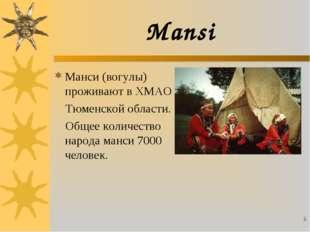 * Mansi Манси (вогулы) проживают в ХМАО Тюменской области. Общее количество н