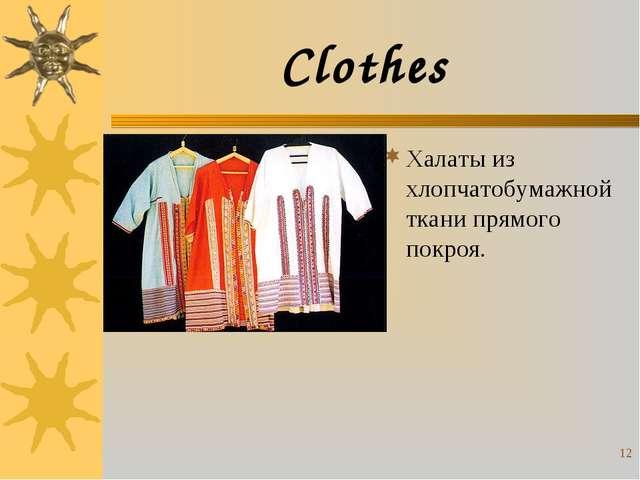 * Clothes  Халаты из хлопчатобумажной ткани прямого покроя.