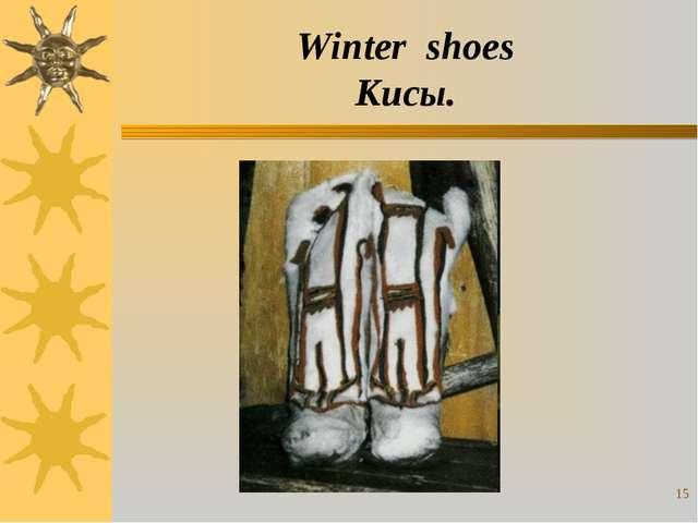 * Winter shoes Кисы.