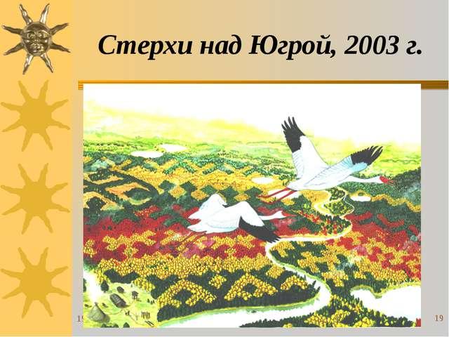 Стерхи над Югрой, 2003 г. * *
