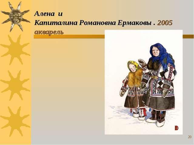 Алена и Капиталина Романовна Ермаковы . 2005 акварель *