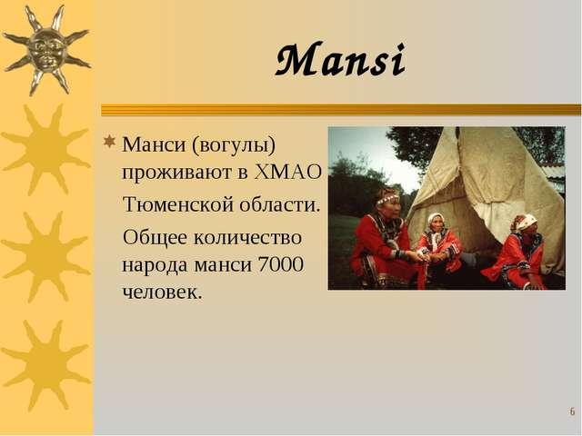 * Mansi Манси (вогулы) проживают в ХМАО Тюменской области. Общее количество н...
