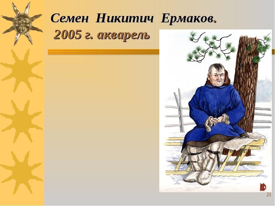 Семен Никитич Ермаков. 2005 г. акварель *