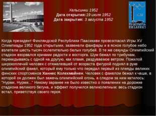 Хельсинки 1952 Дата открытия:19июля1952 Дата закрытия: 3августа1952 Когда