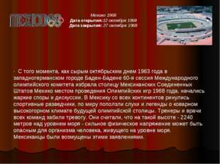 Мехико 1968 Дата открытия:12октября1968 Дата закрытия: 27октября1968 · С
