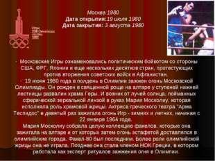 Москва 1980 Дата открытия:19июля1980 Дата закрытия: 3августа1980 · Москов