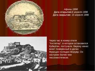 Афины 1896 Дата открытия:6апреля1896 Дата закрытия: 15апреля1896 Через ча