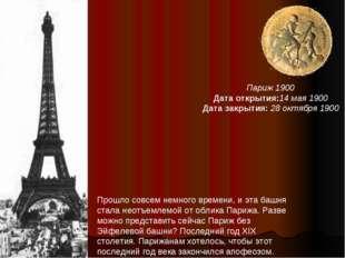 Париж 1900 Дата открытия:14мая1900 Дата закрытия: 28октября1900 Прошло со