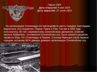 Париж 1924 Дата открытия:4мая1924 Дата закрытия: 27июля1924 · На организа