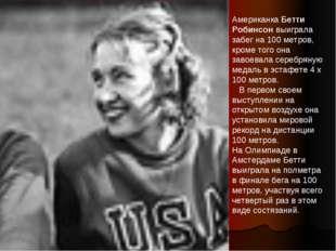 Американка Бетти Робинсон выиграла забег на 100 метров, кроме того она завоев