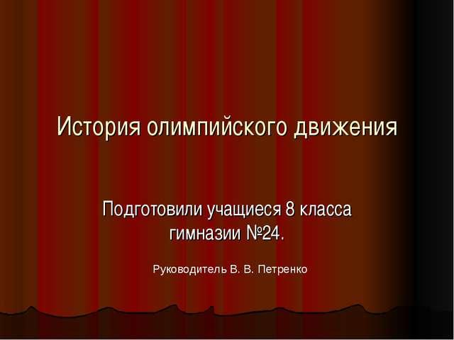 История олимпийского движения Подготовили учащиеся 8 класса гимназии №24. Рук...