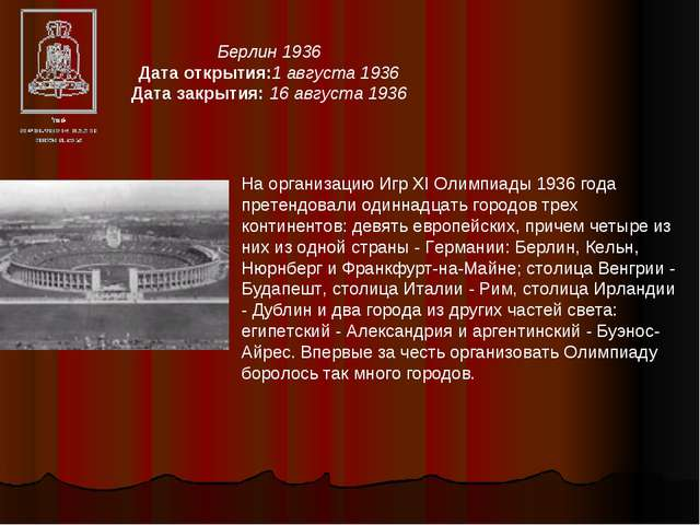 Берлин 1936 Дата открытия:1августа1936 Дата закрытия: 16августа1936 На ор...