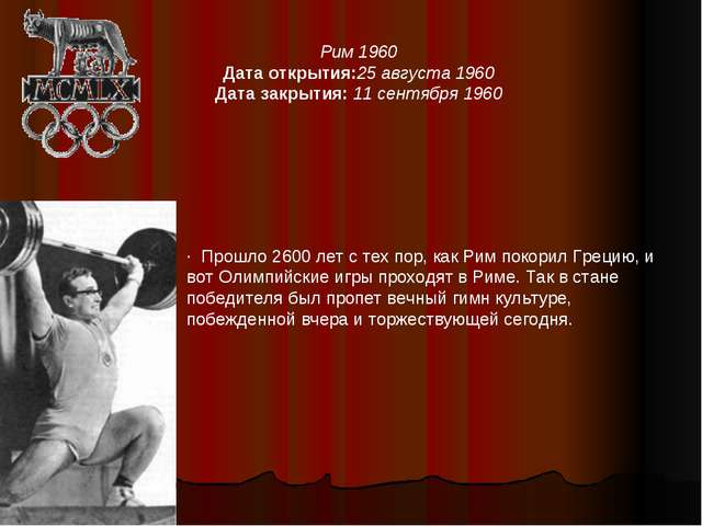 Рим 1960 Дата открытия:25августа1960 Дата закрытия: 11сентября1960 · Прош...