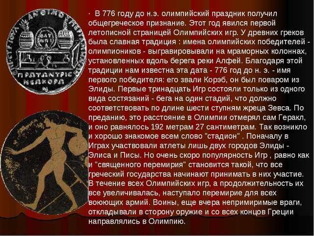 · В 776 году до н.э. олимпийский праздник получил общегреческое признание. Эт...