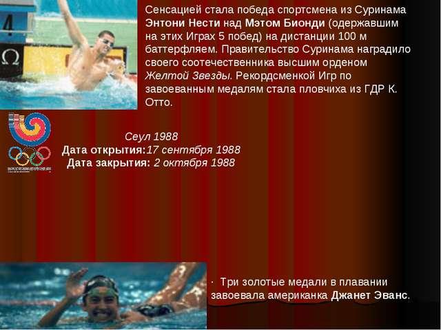 Сеул 1988 Дата открытия:17сентября1988 Дата закрытия: 2октября1988 Сенсац...