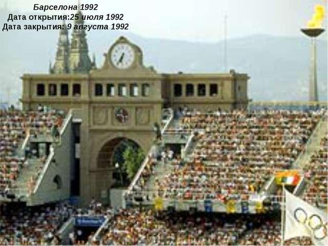 Барселона 1992 Дата открытия:25июля1992 Дата закрытия: 9августа1992