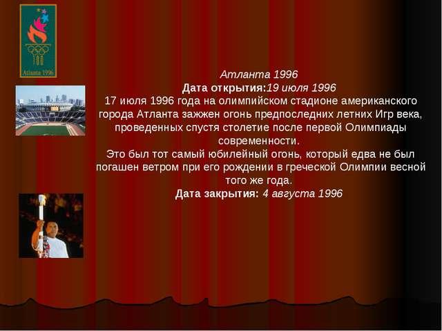 Атланта 1996 Дата открытия:19июля1996 17 июля 1996 года на олимпийском стад...
