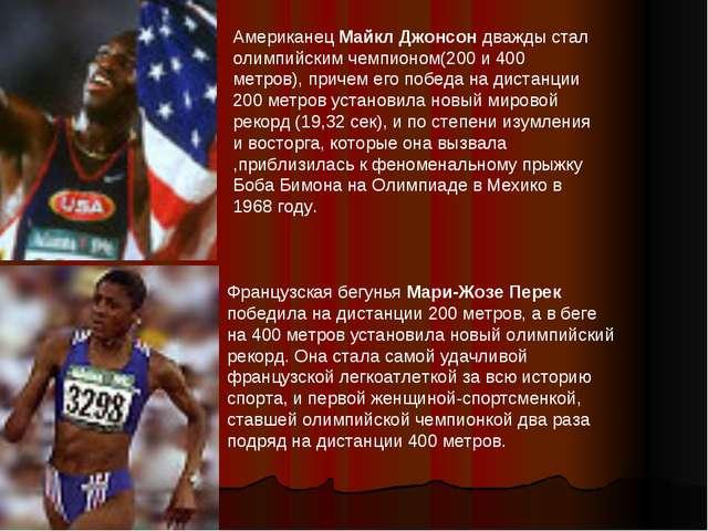 Американец Майкл Джонсон дважды стал олимпийским чемпионом(200 и 400 метров),...