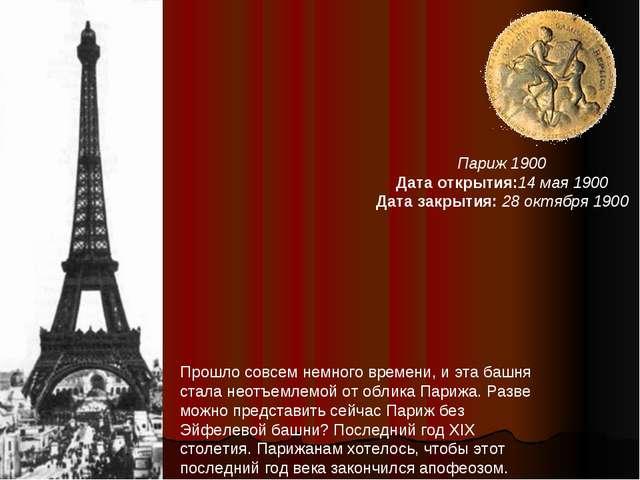 Париж 1900 Дата открытия:14мая1900 Дата закрытия: 28октября1900 Прошло со...