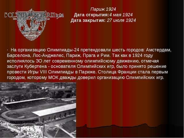 Париж 1924 Дата открытия:4мая1924 Дата закрытия: 27июля1924 · На организа...