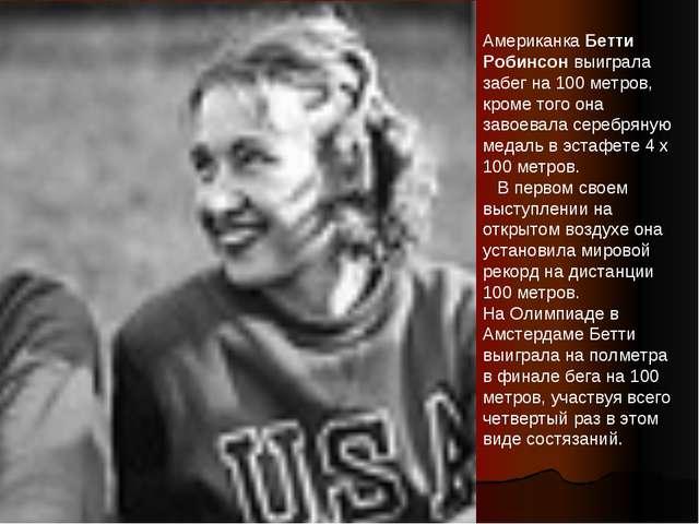 Американка Бетти Робинсон выиграла забег на 100 метров, кроме того она завоев...