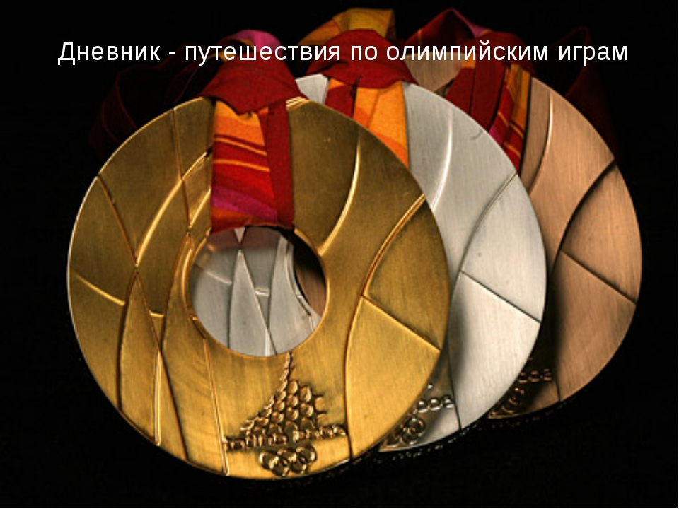 Дневник - путешествия по олимпийским играм