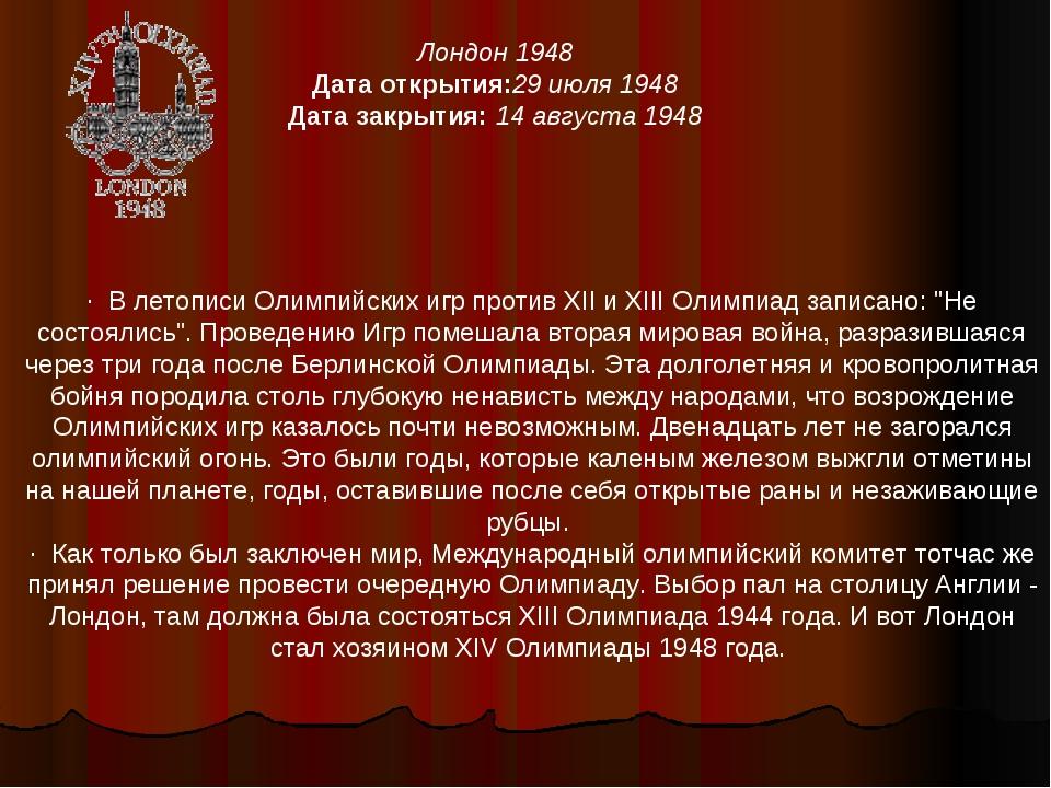 Лондон 1948 Дата открытия:29июля1948 Дата закрытия: 14августа1948 · В лет...