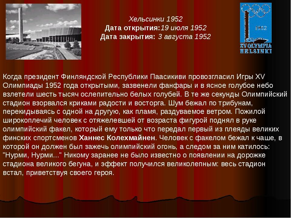 Хельсинки 1952 Дата открытия:19июля1952 Дата закрытия: 3августа1952 Когда...