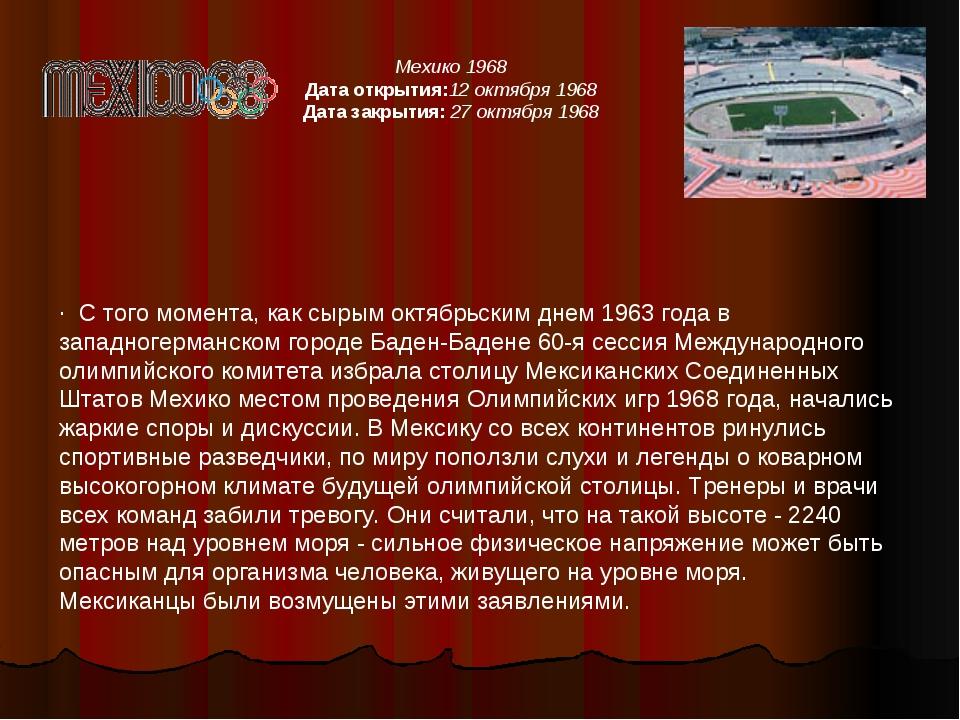Мехико 1968 Дата открытия:12октября1968 Дата закрытия: 27октября1968 · С...