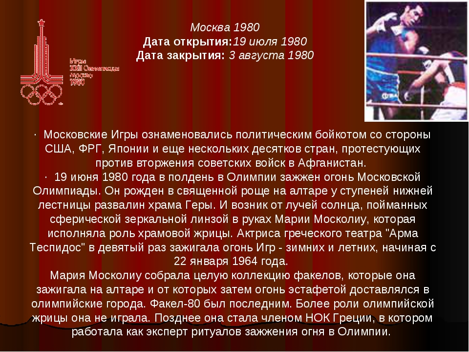 Москва 1980 Дата открытия:19июля1980 Дата закрытия: 3августа1980 · Москов...
