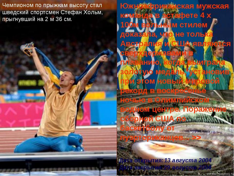 Дата открытия:13августа2004 Дата закрытия:29августа2004  Южноафриканск...