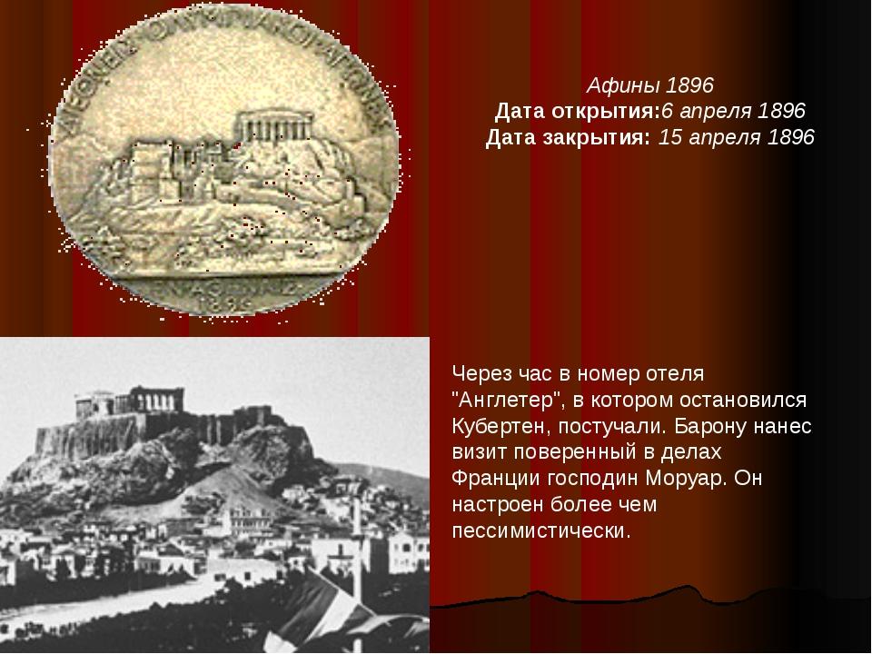 Афины 1896 Дата открытия:6апреля1896 Дата закрытия: 15апреля1896 Через ча...
