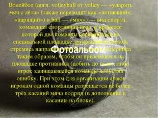 Фотоальбом Волейбол (англ. volleyball от volley — «ударять мяч с лёта» (также