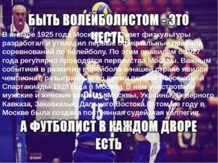 В январе 1925 года Московский Совет физкультуры разработал и утвердил первые
