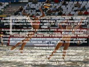 Советские волейболисты — 6-кратные чемпионы мира, 12-кратные Европы, 4-кратны