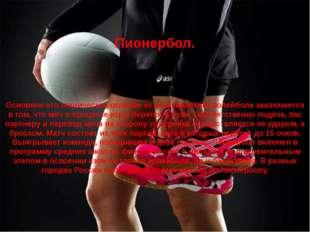Пионербол. Основное его техническое отличие от классического волейбола заклю