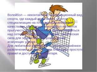 Волейбол — неконтактный, комбинационный вид спорта, где каждый игрок имеет ст