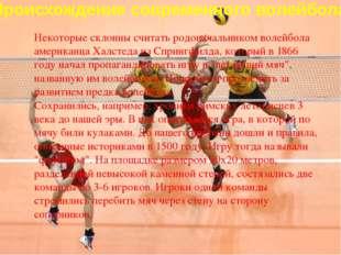 Происхождение современного волейбола Некоторые склонны считать родоначальнико