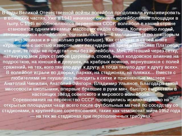 В годы Великой Отечественной войны волейбол продолжали культивировать в воинс...
