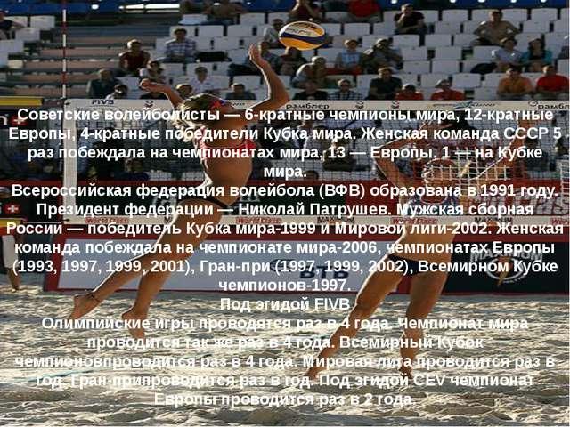 Советские волейболисты — 6-кратные чемпионы мира, 12-кратные Европы, 4-кратны...
