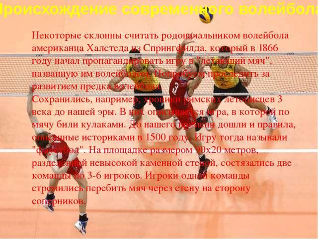 Происхождение современного волейбола Некоторые склонны считать родоначальнико...