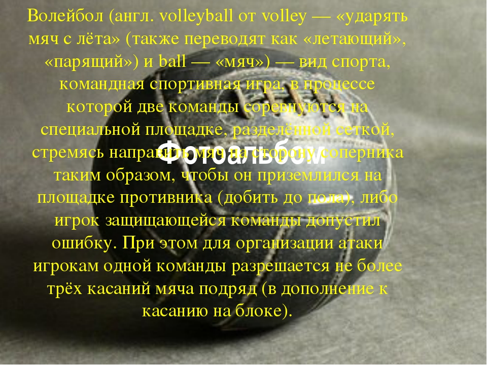 Фотоальбом Волейбол (англ. volleyball от volley — «ударять мяч с лёта» (также...