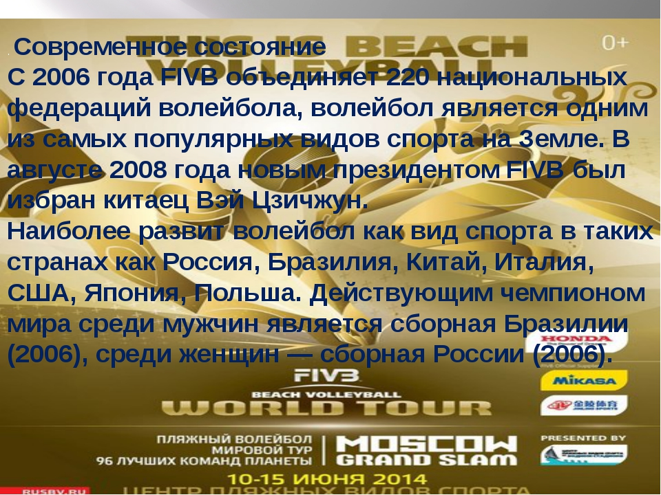 . Современное состояние С 2006 года FIVB объединяет 220 национальных федераци...