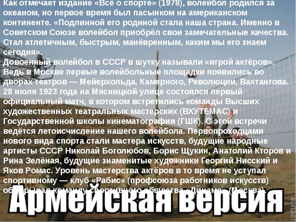 . Развитие волейбола в России Как отмечает издание «Всё о спорте» (1978), вол...