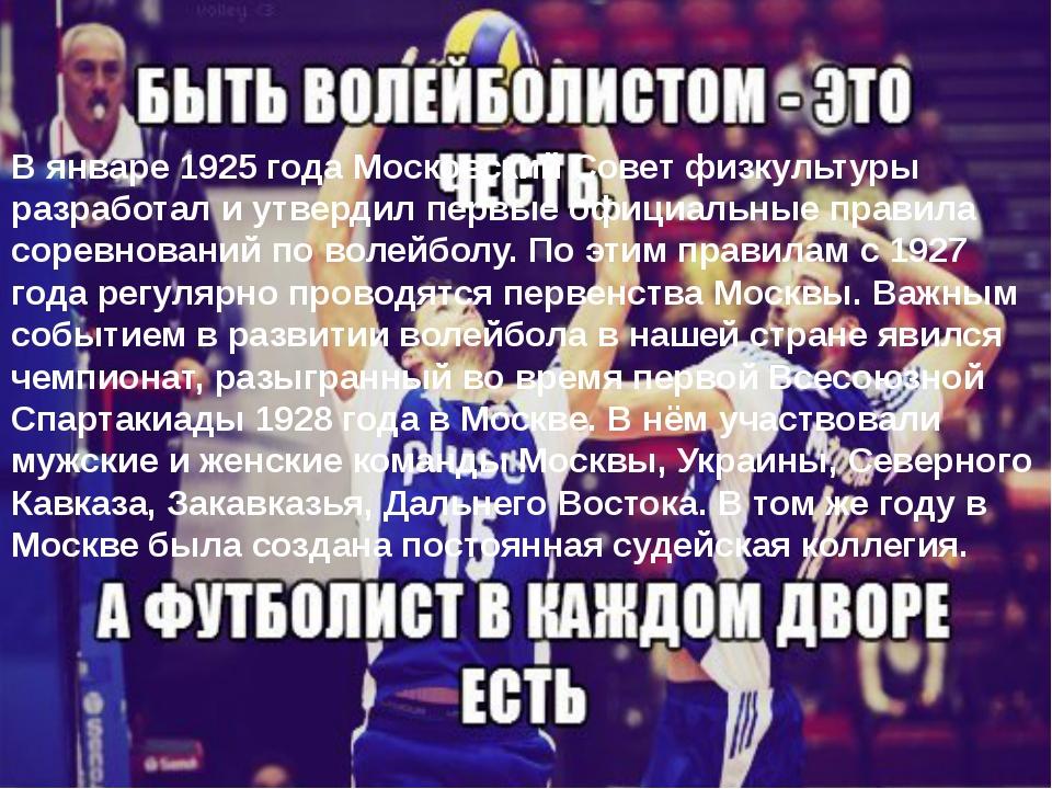 В январе 1925 года Московский Совет физкультуры разработал и утвердил первые...