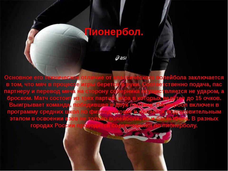Пионербол. Основное его техническое отличие от классического волейбола заклю...