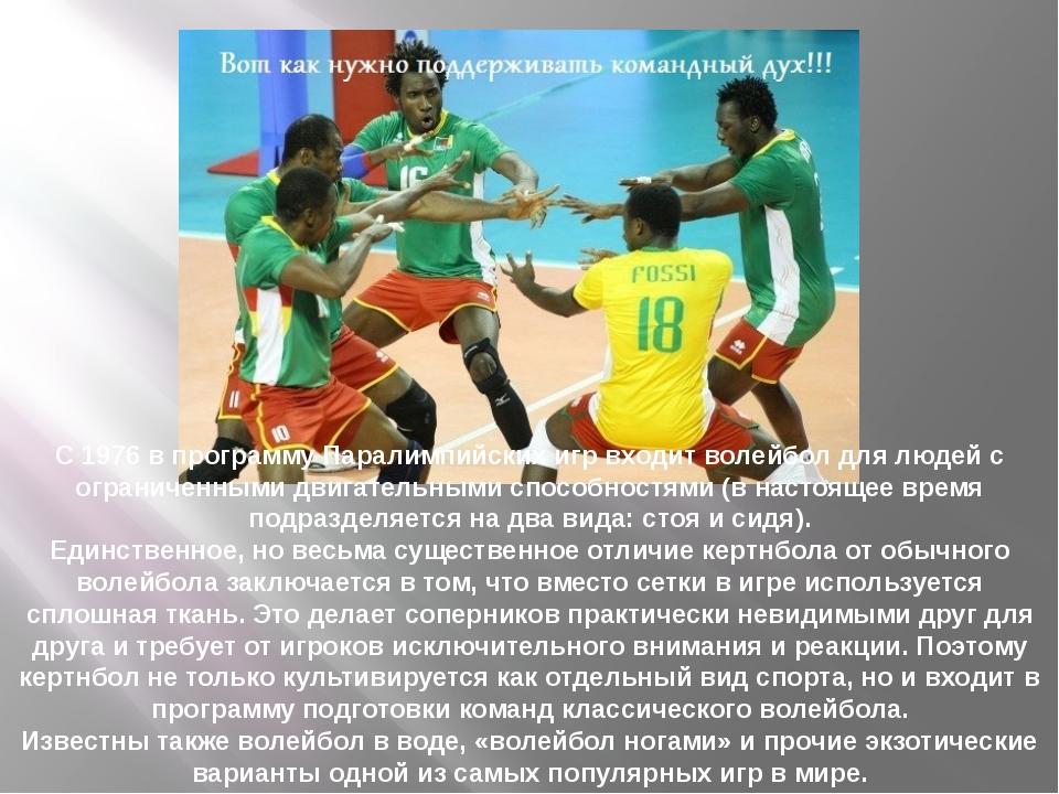 С 1976 в программу Паралимпийских игр входит волейбол для людей с ограниченны...