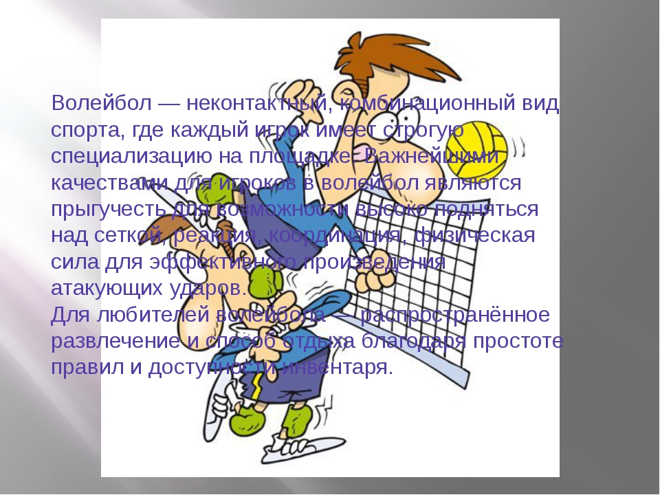 Волейбол — неконтактный, комбинационный вид спорта, где каждый игрок имеет ст...