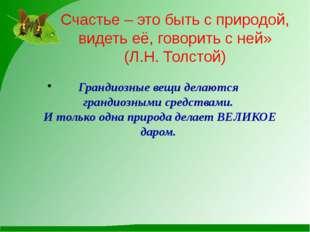 Счастье – это быть с природой, видеть её, говорить с ней» (Л.Н. Толстой) Гран